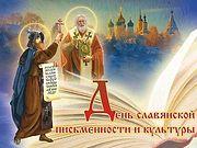 На телеканале «Спас» состоится телемарафон, посвященный Дню славянской письменности и культуры