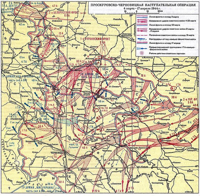 роскуровско-Черновицкая наступательная операция 4 марта – 17 апреля 1944 г.