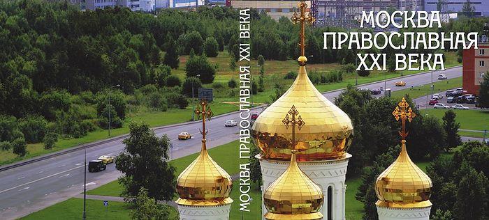 Вышла в свет книга «Москва православная XXI века»