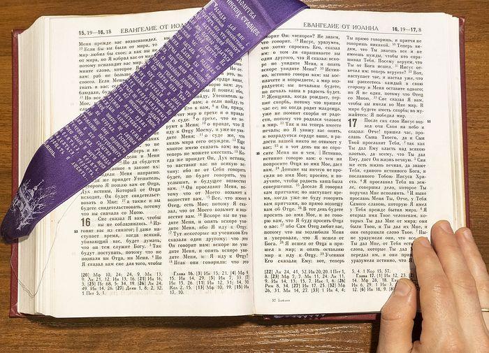 Как не только читать Евангелие, но и жить по-евангельски