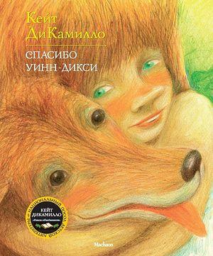 Книга Кейт ДиКамилло «Спасибо Уинн-Дикси»