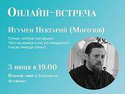 Издательство «Вольный Странник» приглашает на онлайн-встречу с игуменом Нектарием (Морозовым)