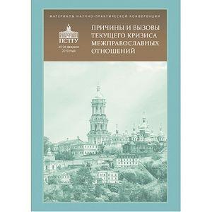 В издательстве Свято-Тихоновского университета вышел сборник «Причины и вызовы текущего кризиса межправославных отношений»