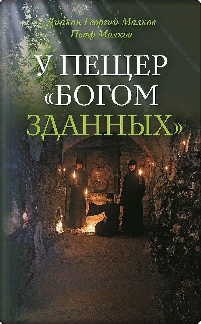 Издательство «Вольный Странник» предлагает скидку 20% на все книги в честь праздника Святой Троицы