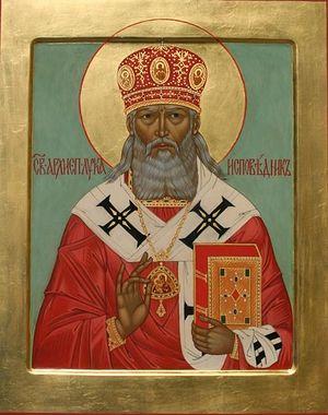 Святитель Лука, исповедник