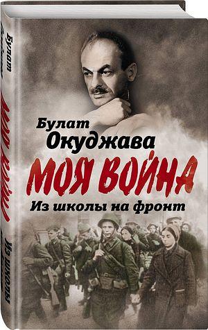 Книга Булата Окуджавы «Моя война. Из школы на фронт»