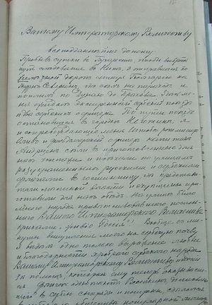 Донесение И.Л. Татищева о поездке в Сербию
