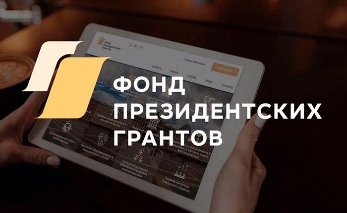 Проекты ряда епархий Русской Православной Церкви получат поддержку грантового конкурса Президента РФ