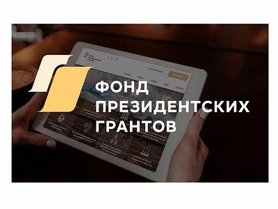 Проекты ряда епархий Русской Православной Церкви получат поддержку грантового конкурса Президента РФ (дополнено)