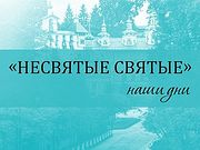 Издательство Псково-Печерского монастыря «Вольный Странник» запустило видеорубрику «Несвятые святые - наши дни»