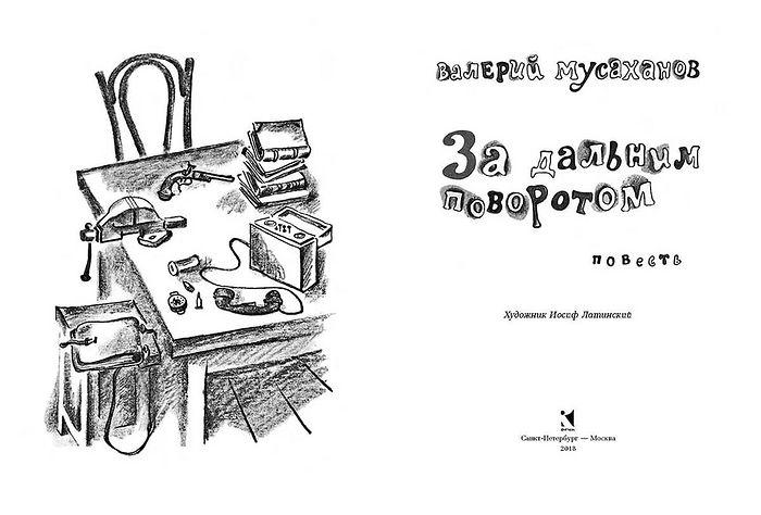Фото: mybookland.ru/ Художник: Латинский Иосиф Яковлевич