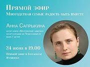 Издательство «Вольный Странник» приглашает на онлайн-встречу с автором «Материнских заметок» Анной Сапрыкиной