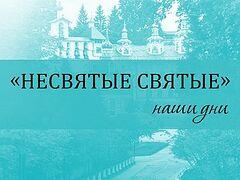 Издательство «Вольный Странник» продолжает видеорубрику «Несвятые святые - наши дни»