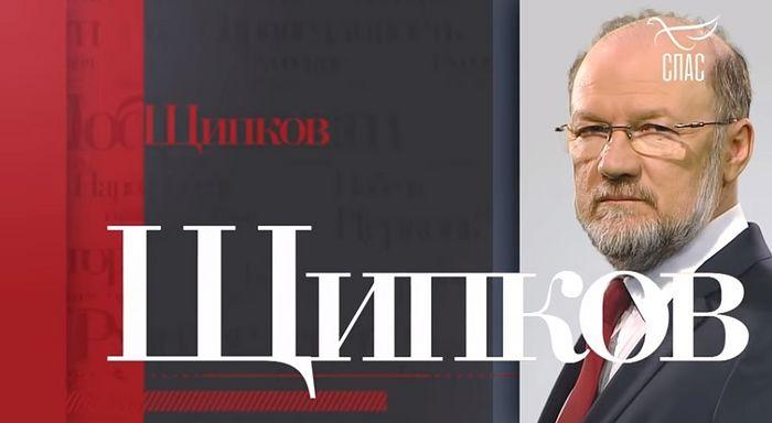 Александр Щипков: Бог, брак и семья — вот идеологическая основа новой Конституции