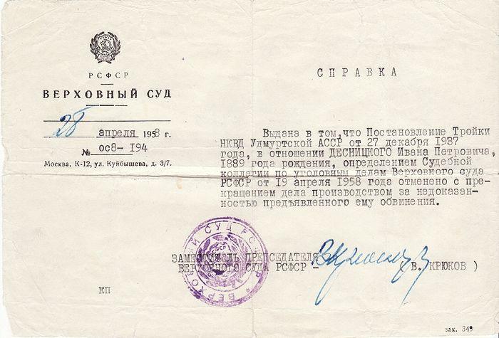 Справка о реабилитации И.П. Десницкого