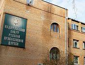 В Издательском совете состоится конференция «Церковь и историческая наука»