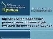 Вышел методический сборник, посвященный исполнению требований антитеррористической защищенности объектов религиозных организаций
