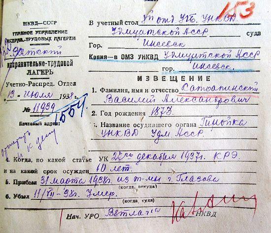 Извещени о смерти Сатрапинского.Архив УФСБ УР. Д.557. Л.153
