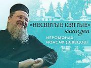 Иеромонах Иоасаф (Швецов) - о приходе к вере, старцах и жизни в монастыре во время коронавируса