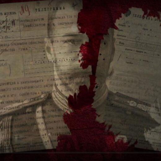 «Убийство Романовых. Факты и мифы»