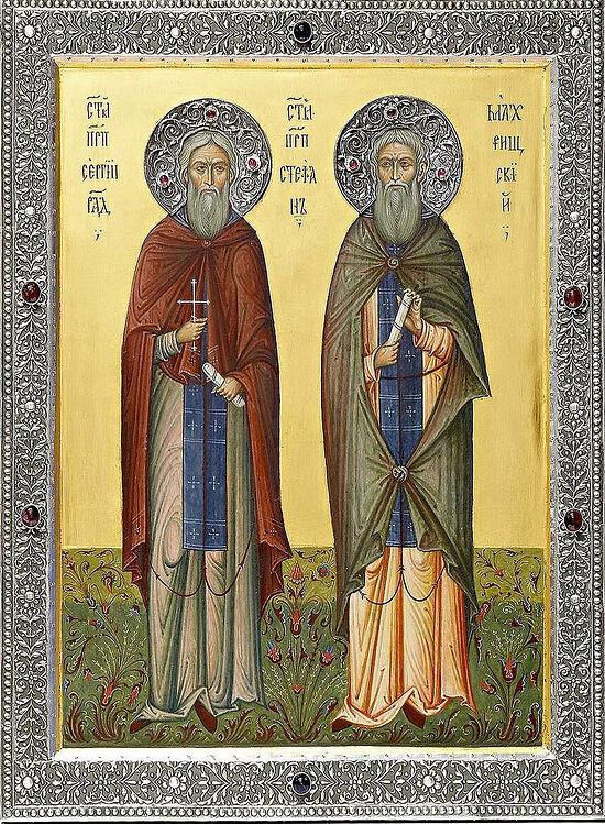 Преподобные Стефан Махрищский и Сергий Радонежский