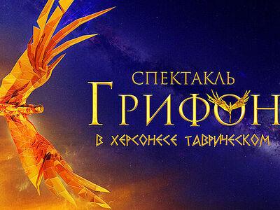Премьеру спектакля «Грифон» покажут бесплатно в прямом эфире