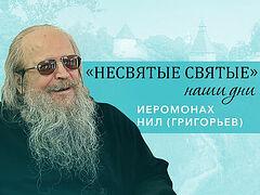 Иеромонах Нил (Григорьев) - о ссылке в лагерях, клинической смерти и явлении Царской семьи