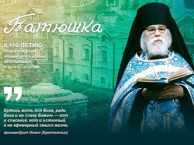 Выставка об отце Иоанне (Крестьянкине) откроется в Псково-Печерском монастыре