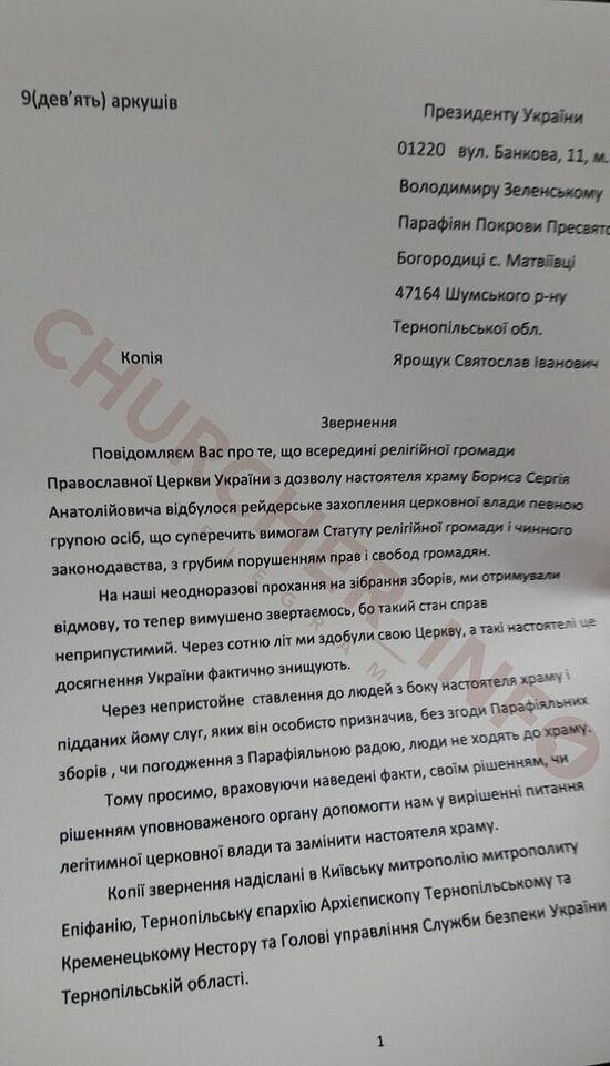 Αίτημα των πιστών της ΟΕΟ στον Πρόεδρο της Ουκρανίας Βλαδίμηρο Ζελένσκι. Φωτό: t.me/churcher_info