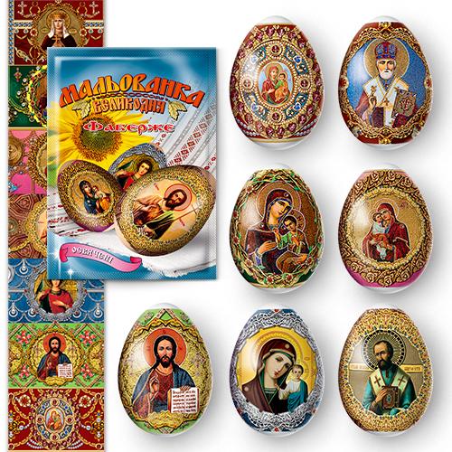 Одноразовые наклейки для пасхальных яиц со св. иконами