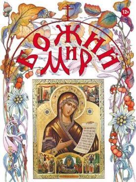 Журнал «Божий мир» №5, 2016 г.