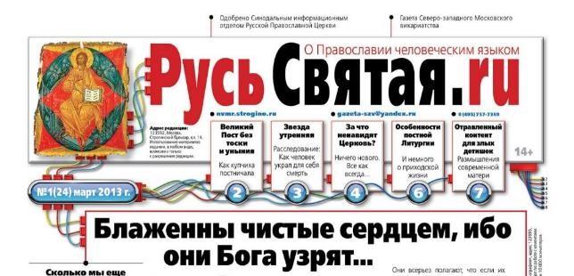 Православная газета г. Москвы в 2013-м г. получила «инновационное» оформление: заголовок, а также все рубрики и статьи «оптоволоконными кабелями» были подключены к древней, со следами повреждений, иконе Спасителя на первой странице