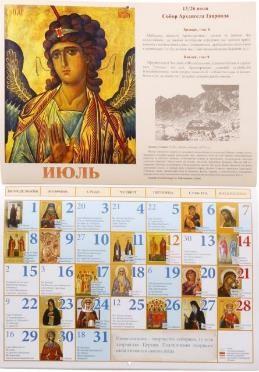 Настенный календарь на 2019 г. «Богословие иконы…» в развороте. При смене календарного месяца лист поднимается вверх, и все иконы будут перевернуты буквально вниз головой.
