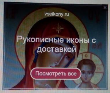 Рекламный баннер «Православного Интернет-магазина икон ручной работы». Рекламный и служебный тексты помещены поверх ликов Божией Матери и Богомладенца, что есть очевидное кощунство