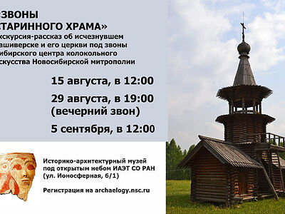 Новосибирские музеи и митрополия реализуют совместный проект