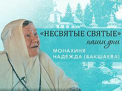 Монахиня Надежда (Бакшаева) - о старце Афиногене, исполнении пророчеств и жизни в Печорах