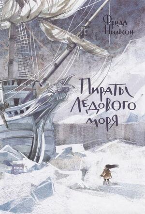 «Пираты Ледового моря», книга Фриды Нильсон
