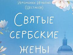 «Святые сербские жены»