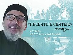 Игумен Августин (Заярный) - о монашеском призвании и океане тайны духовной жизни