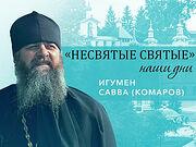 Игумен Савва (Комаров) - о человеческом призвании и старце Николае Гурьянове