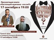 Издательство «Вольный Странник» приглашает на онлайн-презентацию книги «Настоящий мужчина — кто он?»