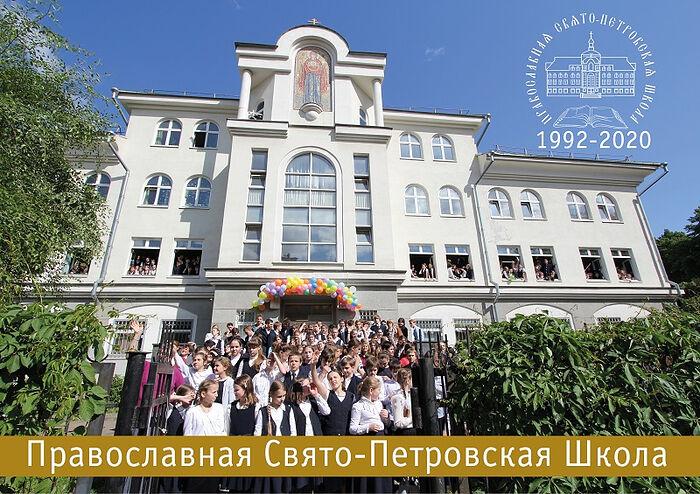 2 Свято-Петровская школа. Нынешнее здание, которое стало уже мало