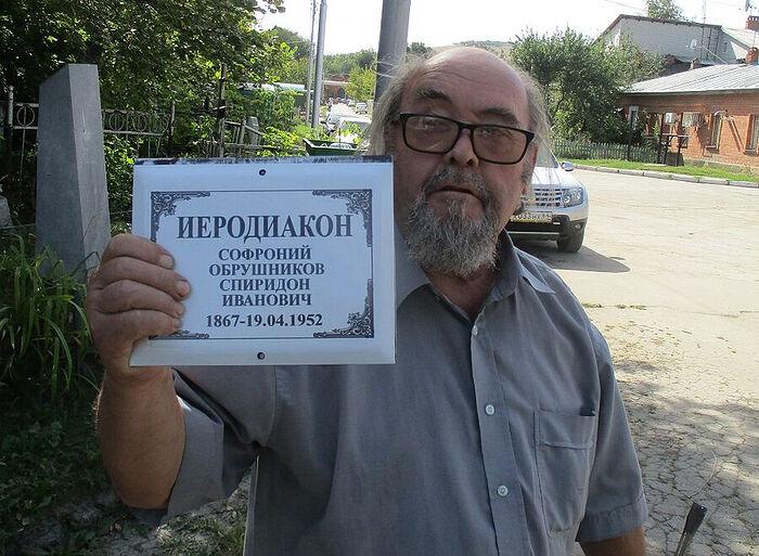 Протоиерей Василий Стрелков