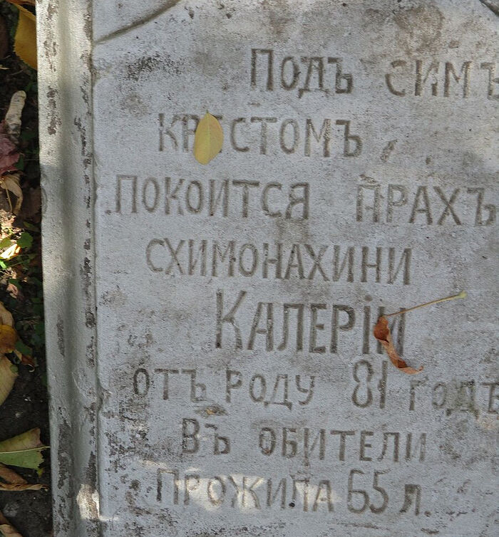 Схимонахиня Калерия прожила в монастыре 65 лет