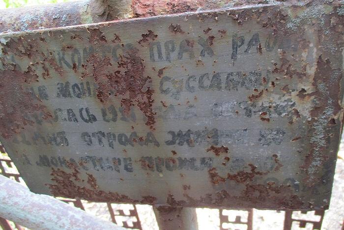 Табличка на могиле монахини Сусанны