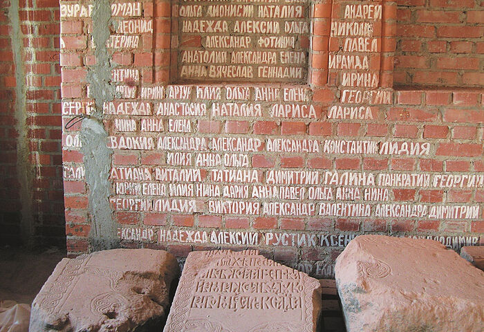 The construction of the Cathedral of the Most Holy Theotokos. Bricks with benefactors' names