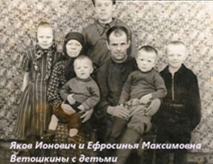 Яков Ионович и Ефросинья Максимовна Ветошкина с детьми