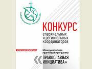 Объявлен конкурс координаторов Международной грантовой программы «Православная инициатива»