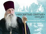Протоиерей Олег Тэор - о духовной связи со старцами, окормлении военных и службе в горячих точках
