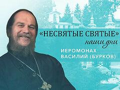 Иеромонах Василий (Бурков) - о пути к принятию монашества, духовных наставниках и А.С. Пушкине